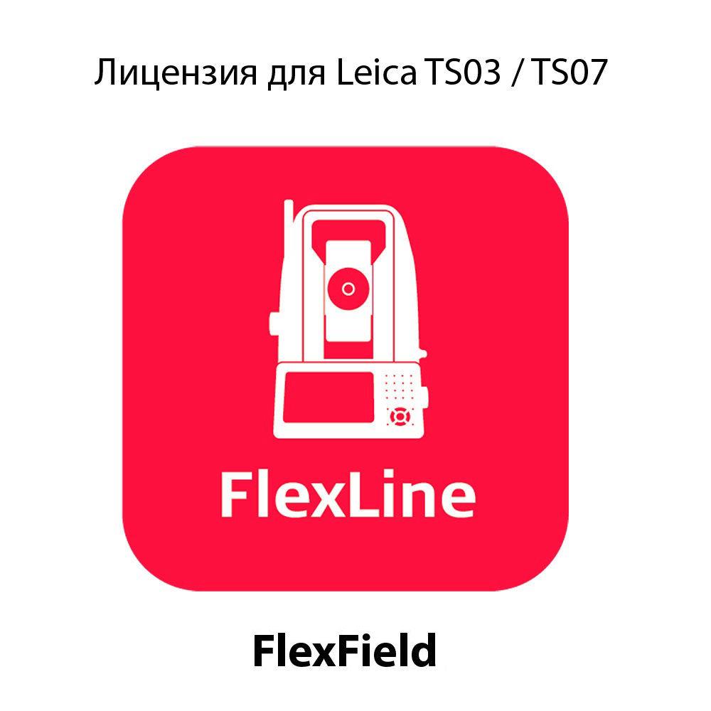 Право на обновление ПО LEICA FlexField (TS 03/07), 1 год 5309103