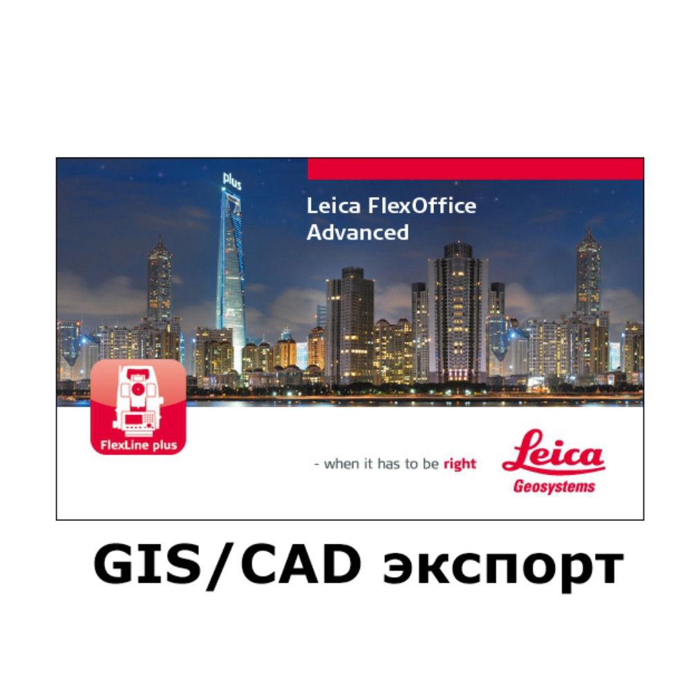 Лицензия Leica FlexOffice GIS/CAD экспорт 794307