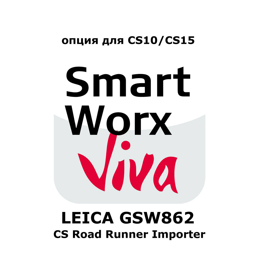 Лицензия Leica GSW862, CS Road Runner Importer app 777645