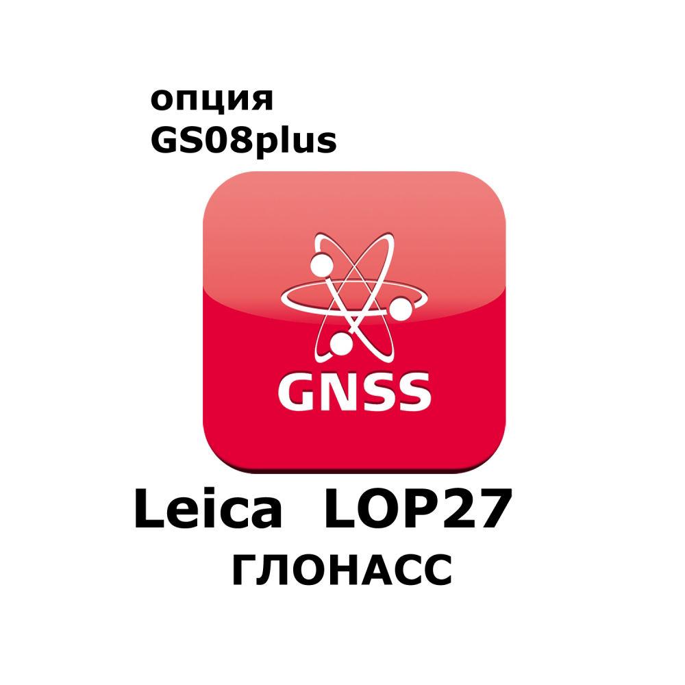 Лицензия Leica LOP27 (Glonass) 791827