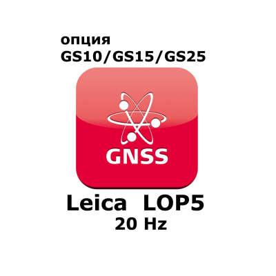 Лицензия Leica LOP5 (20Hz positions) 767808