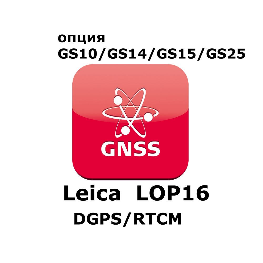 Лицензия Leica LOP16 (прием DGPS/RTCM) 771497