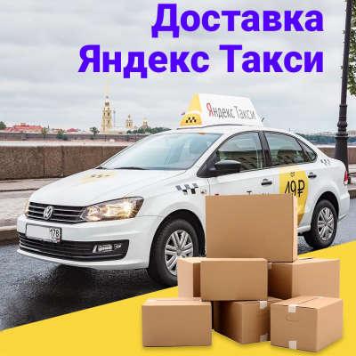 Доставка Яндекс Такси