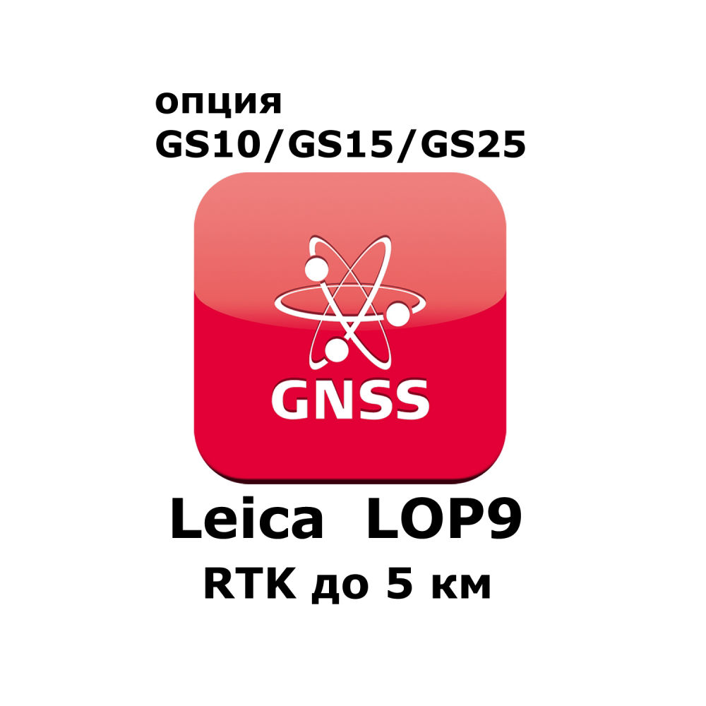 Лицензия Leica LOP9 (RTK до 5 км) 767812