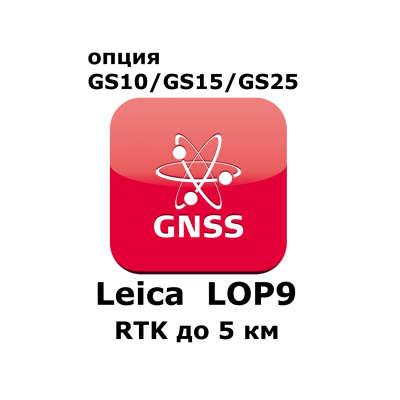 Лицензия Leica LOP9 (RTK до 5 км) (767812)