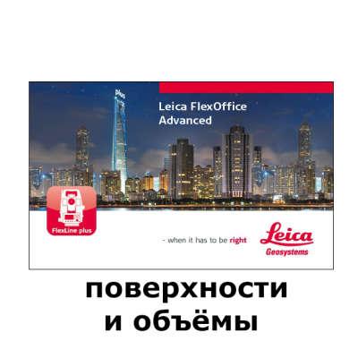 Лицензия Leica FlexOffice поверхности и объемы 794308