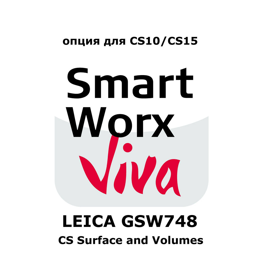 Лицензия Leica GSW748 (Surface and Volumes) 767920