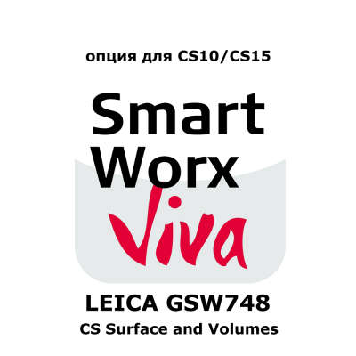 Лицензия Leica GSW748 (Surface and Volumes) (767920)