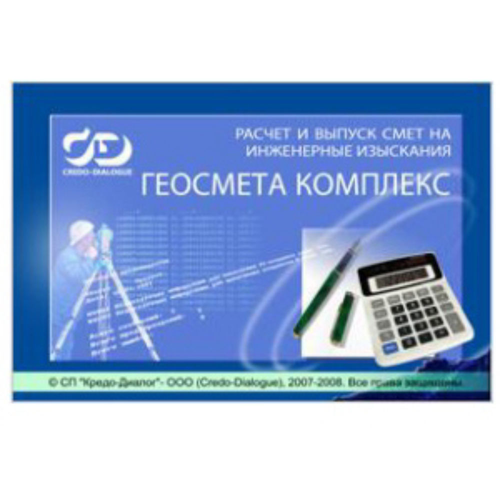 Программа Кредо Геосмета Комплекс 1.3
