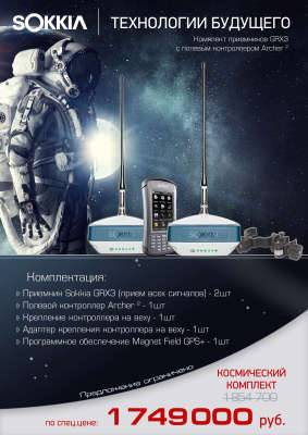 Комплект база + ровер Sokkia GRX3 UHF/GSM + Archer2 GRX3 UHF/GSM + Archer2