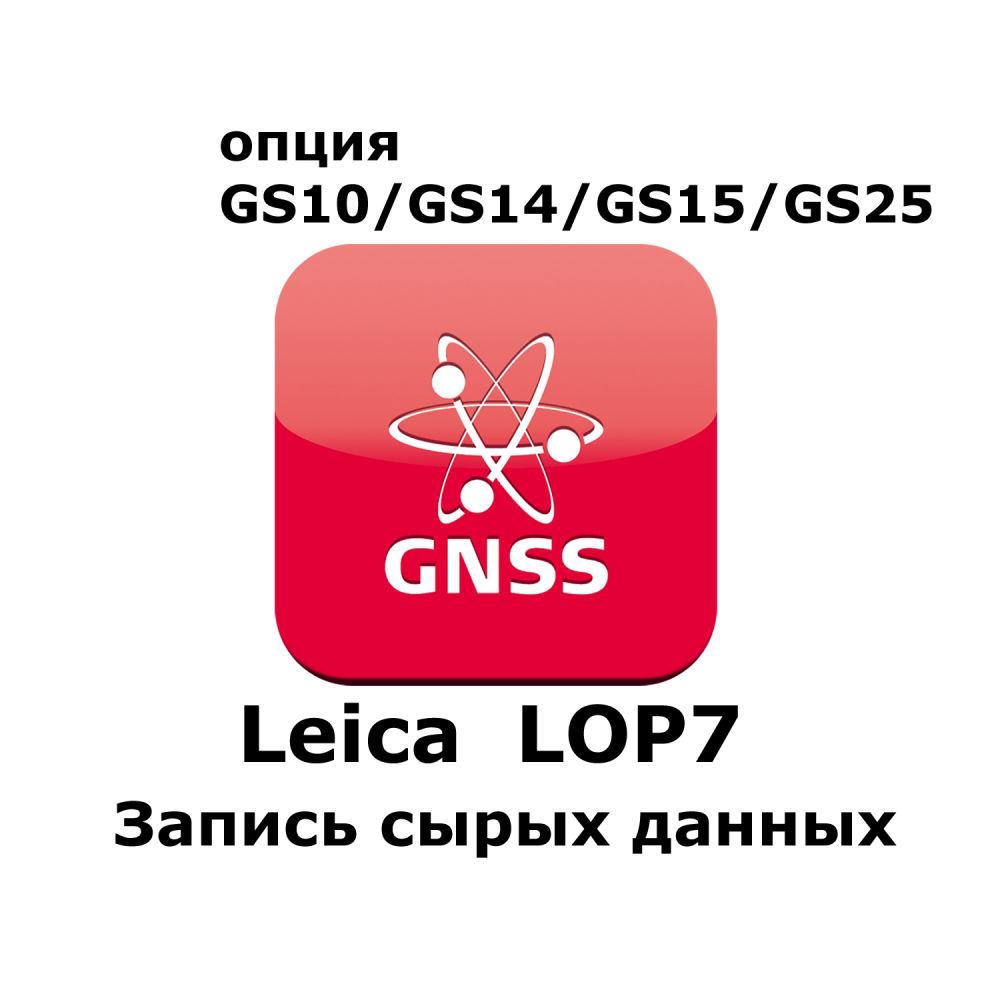 Лицензия Leica LOP7 (Запись сырых данных) 767810