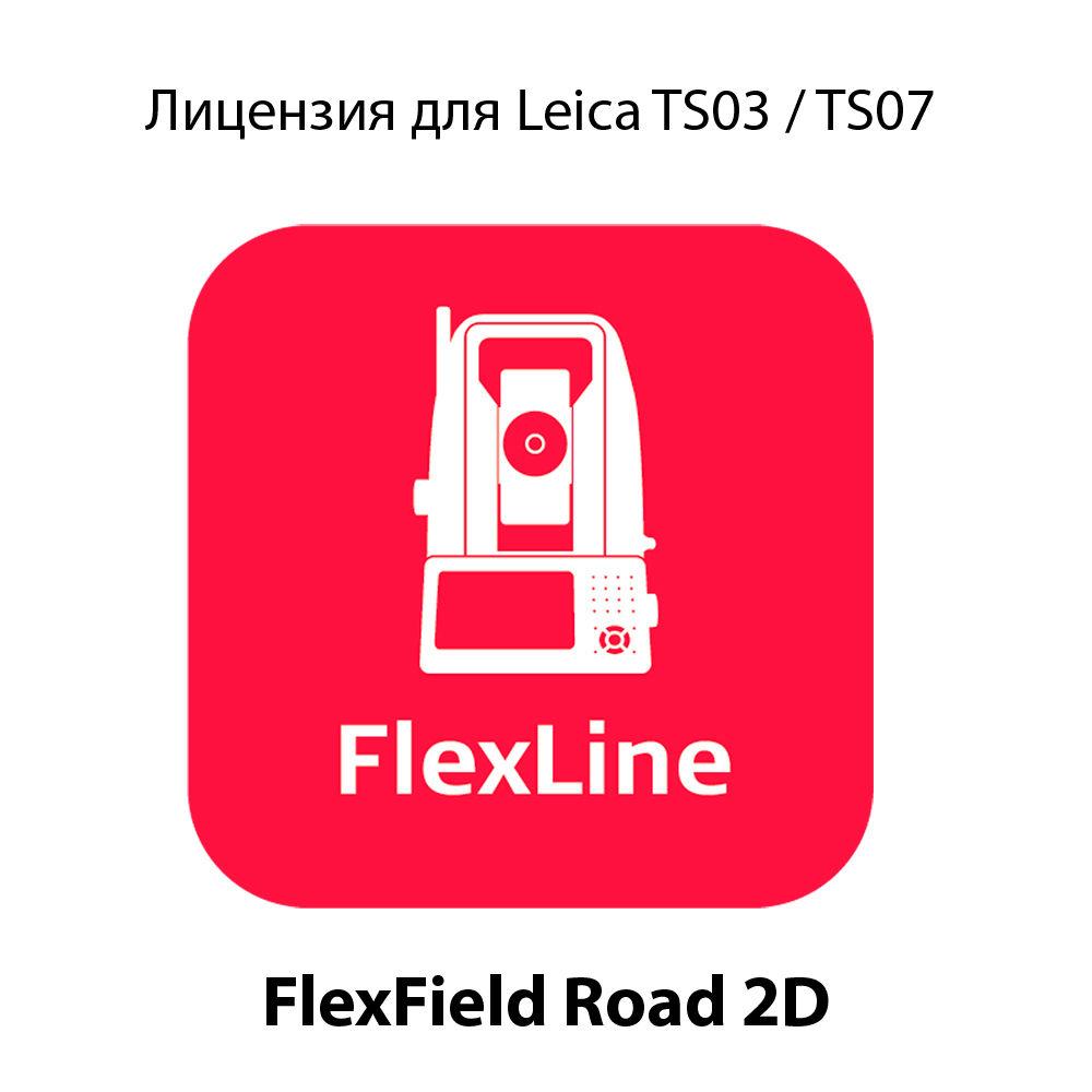 Лицензия Leica FlexField Road 2D 868911