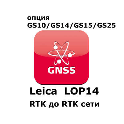 Лицензия Leica LOP14 (с RTK до RTK сети) 767817