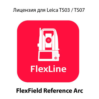 Лицензия Leica FlexField Reference Arc (Опорная дуга) 868910
