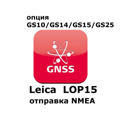 Лицензия Leica LOP15 (отправка NMEA) (767818)